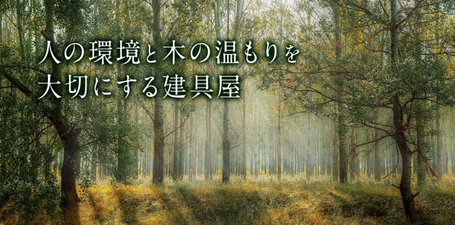 人の環境と木のぬくもりを